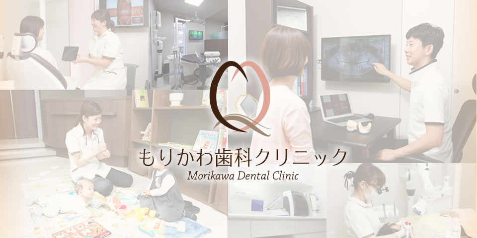 古江・高須・庚午の歯科 もりかわ歯科クリニック