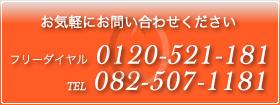 お問い合わせ先:フリーダイヤル 0120-521-181 電話 082-507-1181